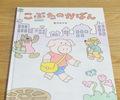 佐々木マキ絵本「こぶたのかばん」を購入した!