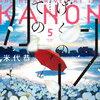 「あげくの果てのカノン」5巻ネタバレ&感想、ほぼ無料でオトクに読む方法
