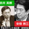 原子力村:マフィアの日本的形態は非常識と専横・独断を特性とする安倍晋三(前)政権の基本特質と合致,日本の政治・経済を壟断し,この国を破壊した(2)