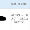 改めて、今年の参加レース!!