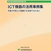 東京都発達障害教育推進計画「ICT機器の活用事例集」(東京都教育委員会)