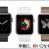 じぶん史上最高の「Apple Watchでできること」を見つけました。