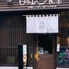 【博多グルメ】ご飯、味噌汁どころか生卵までもおかわり自由!な「日の出食堂」
