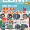 【巻頭特集】企画コーナー/12月1日(金)