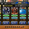 level.537【ウェイト120・カイザーランク】第5シーズン・第4回マスターズGP