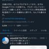 ツイッターのフォロワー1500人突破‼️‼️
