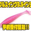 【レイドジャパン】デッドスローにも対応したシャッドテールワーム「フルスイング3.5インチ」次回出荷分通販予約受付開始!