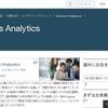 IBM Cognosは必要な情報を柔軟に分析、予測