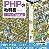 PHPの入門メモ