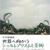 [企画展]★小川原 脩 世界へ向かう シュルレアリズムと美術展