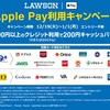 Apple Payを使ってローソンでお買い物!