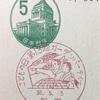 こどもの日 昭和36年(1961年) 第13回ガーデンパーティー 新宿特印