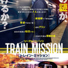 映画「トレイン・ミッション」ネタバレ感想 - いつもの通勤電車にリーアムがいたら絶対守る