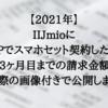 【日割り有】IIJmioにMNPでスマホセット契約した私の初月~3ヶ月目の請求金額(料金)や内訳を実際の画像付きで公開します