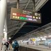 四国🇯🇵列車の旅⑤ 高松⇒徳島へ