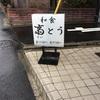 【ランチ】「和食 斎とう」@湯島へ行きました。