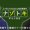 【DaiGo×松丸亮吾】謎解きをテーマにしたナゾトキチャンネルがはじまりました!