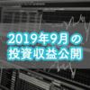 【目指せ不労所得】2019年9月の投資収益公開