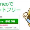 実質カウントフリー!?「mineoスイッチ」アプリで上手にパケットを節約しよう!
