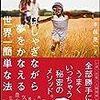 「はしゃぎながら夢をかなえる世界一簡単な方法」本田晃一さん。