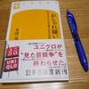 『おしゃれ嫌い 私たちがユニクロを選ぶ本当の理由/著/米澤 泉』書籍感想