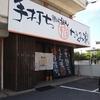 朝からキ~ンっと冷えた「ひやかけ」♪                       丸亀市「かみ家製麺所」