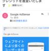 Google AdWords からキャンペーンメールが届いた件