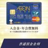イオンカードセレクトの高金利条件が厳しくなる!