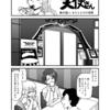 『社畜強制ニート生活 ペ天使さん』 第25話:いまひとたびの苦悶