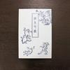 京都からお届け!【鳥獣戯画 御朱印帳】全7種類|かっこいい&可愛い