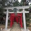 【御朱印】山形県 御城稲荷神社