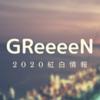 2020年NHK紅白歌合戦にGReeeeNが出演!歌う曲は何?曲順は?