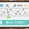 【No.8】小学生から解ける謎解き練習問題「濡れない文字」(難易度★1)