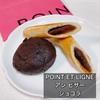 POINT ET LIGNE(ポワンエリーニュ)のパン『アン ビザー』、『ショコラ』を食べました😆✨ もうオススメです🎶