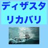 ディザスタリカバリ(Disaster Recovery:災害復旧)