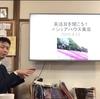 英語耳セミナー 2019年第13回の巻(4月11日開催)