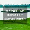 タイのゴルフ場Royal Gems Golf Cityで世界の有名コースをまとめてプレー!(アウトコース編)