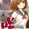 咲-saki- 阿知賀編 第4巻