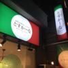 武蔵小山で日本一のミートソース「とすかーな」総本店が有ります