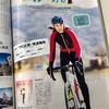 【メディア掲載情報】BiCYCLE CLUB 4月号 -やっぱり坂が好き- 「IZALCO MAX DISC 9シリーズ」