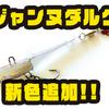 【トリニティ】ソフト素材を使用したスピンベイト「ジャンヌダルク」に新色追加!
