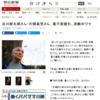 【ニュース】朝日新聞「谷川俊太郎さん・片岡義男さん 電子書籍化、決断のワケ」(2017年1月29日)