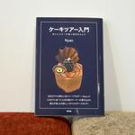 休日は、ケーキを巡る旅をしよう! ブロガー・Nyaoさんの著書『ケーキツアー入門』を3名にプレゼント