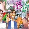 【1巻から最新刊まで!】ドラマ化した人気漫画『生存〜Life〜』を実質無料で読む方法【違法0】