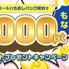 【~7/1】(ドコモ)エントリー&いちおしパック契約でもれなくdポイント1000ptプレゼント!