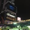 渋谷を通って帰宅