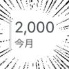 月間2000PV突破!先月からアクセス数が約3倍に増加しました!