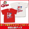 広島東洋カープの口コミ | Tシャツ