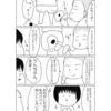 はちみつとおめめ(37)別離