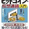 【本】知識ゼロからのビットコイン・仮想通貨入門